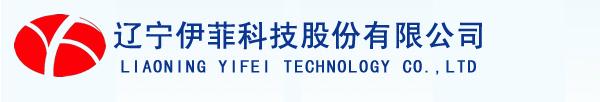 辽宁伊菲科技股份有限公司